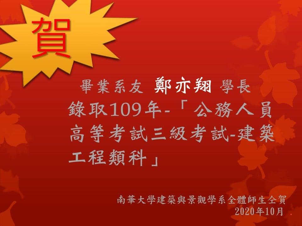 【狂賀】畢業系友 鄭亦翔 學長  錄取109年-「公務人員高等考試三級考試-建築工程類科」