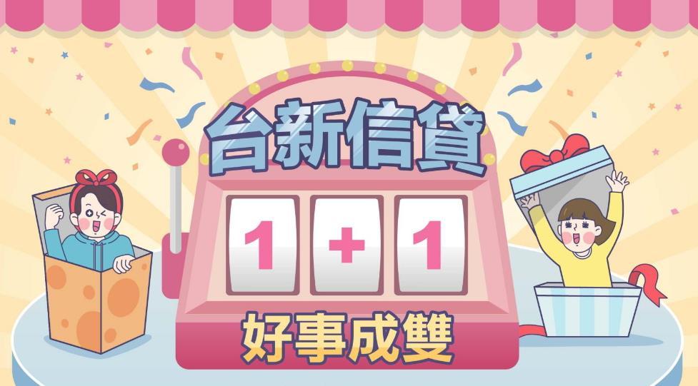 台新銀行 ※南華大學教職員優惠專案
