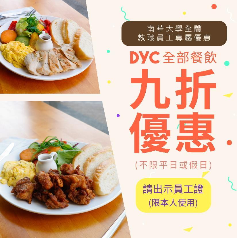 [特約商店 - 好康分享] DYC打咖啡優惠