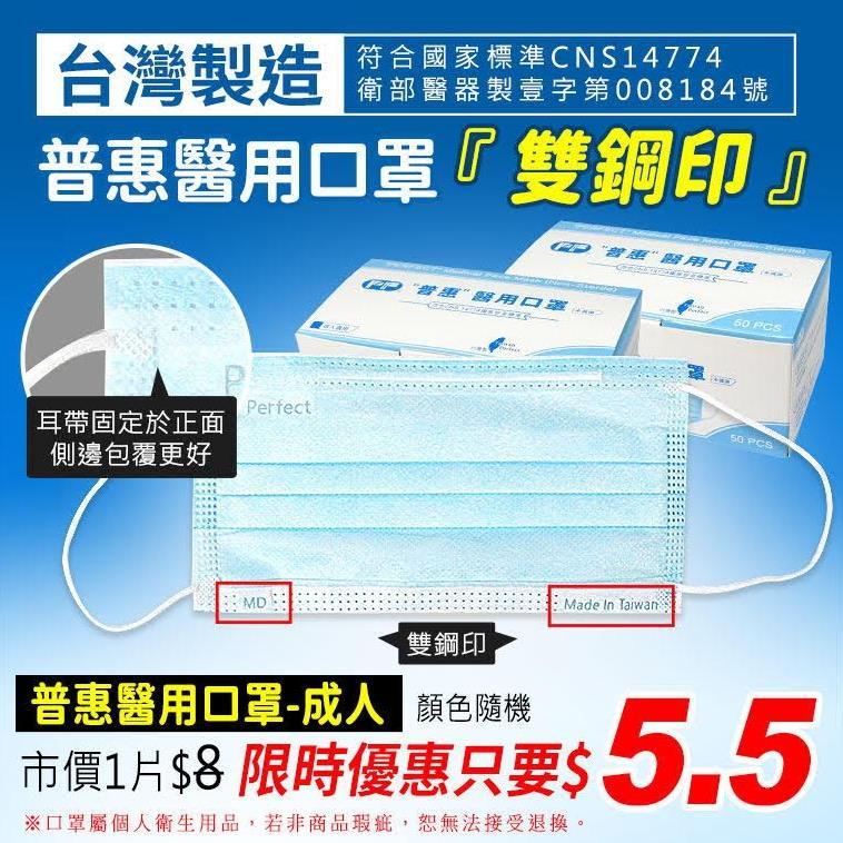 福委會團購-醫用口罩1盒50入275元(可先繳費)