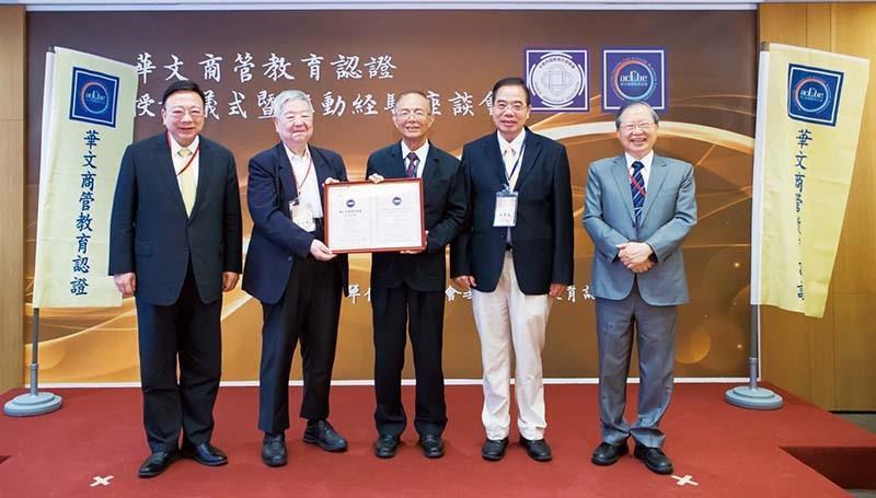 南華大學ACCSB認證經驗談