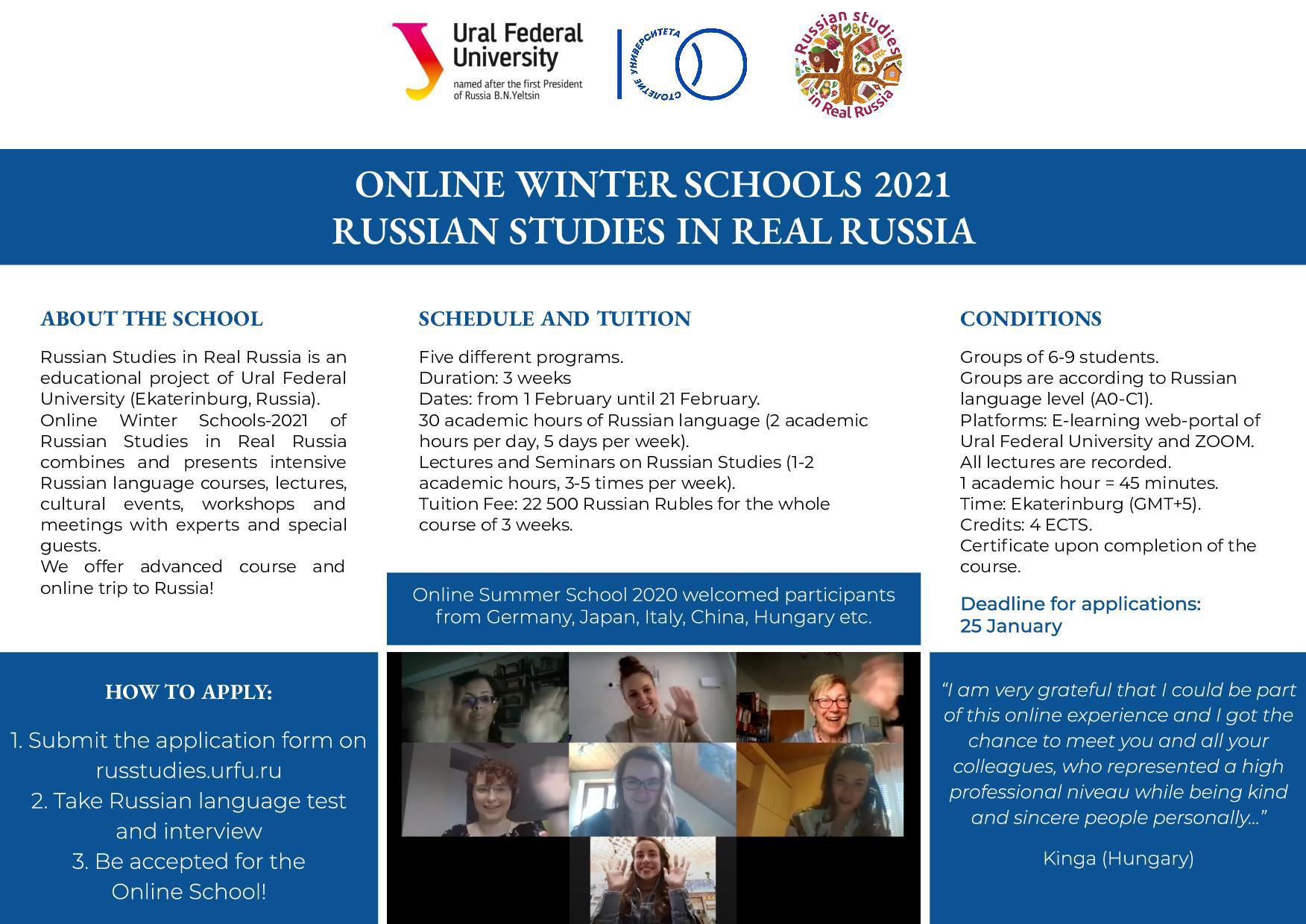 [轉知]俄羅斯烏拉爾聯邦大學(URFU)線上冬令營