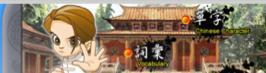 遊戲學華語1