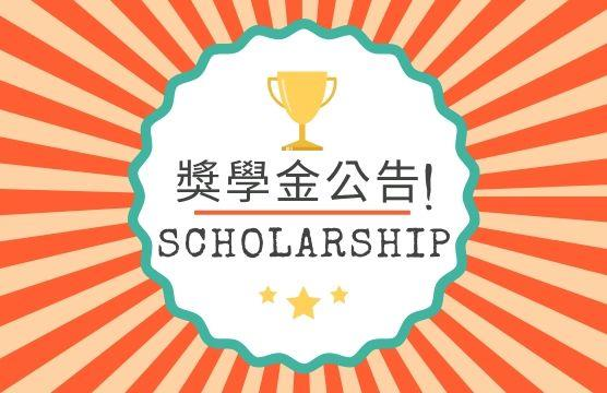 【公告】109-1學年度境外生獎助學金名冊
