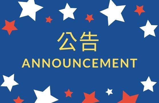 延長報名「2020年僑務委員會在學僑生認識臺灣研習 活動」