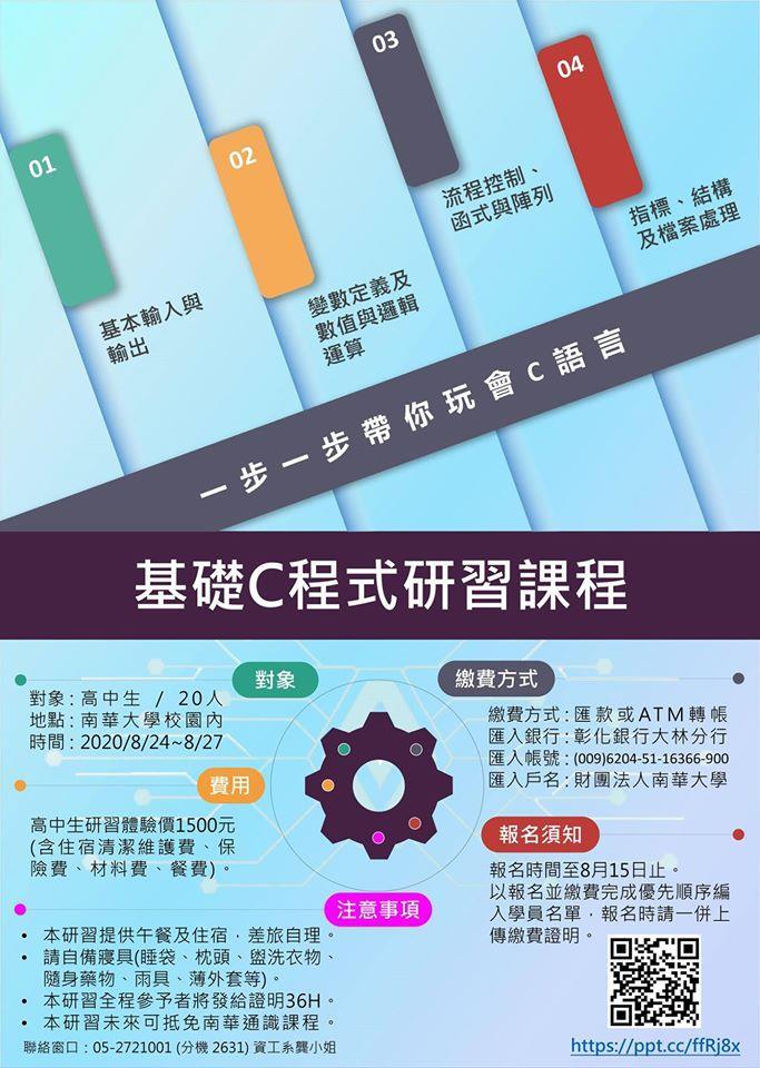 基礎C程式研習課程報名資訊