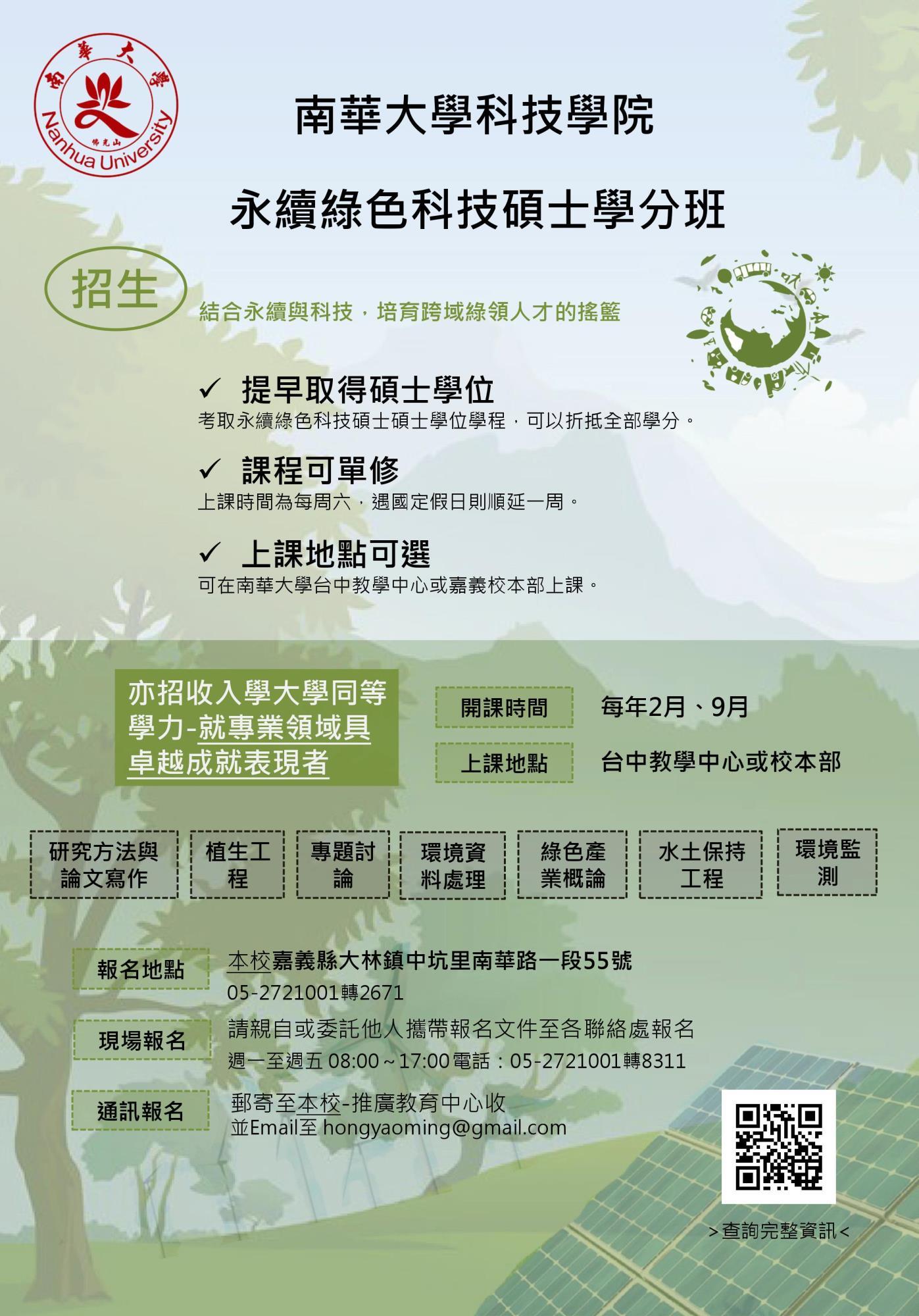 1092永續綠色科技碩士學分班報名系統