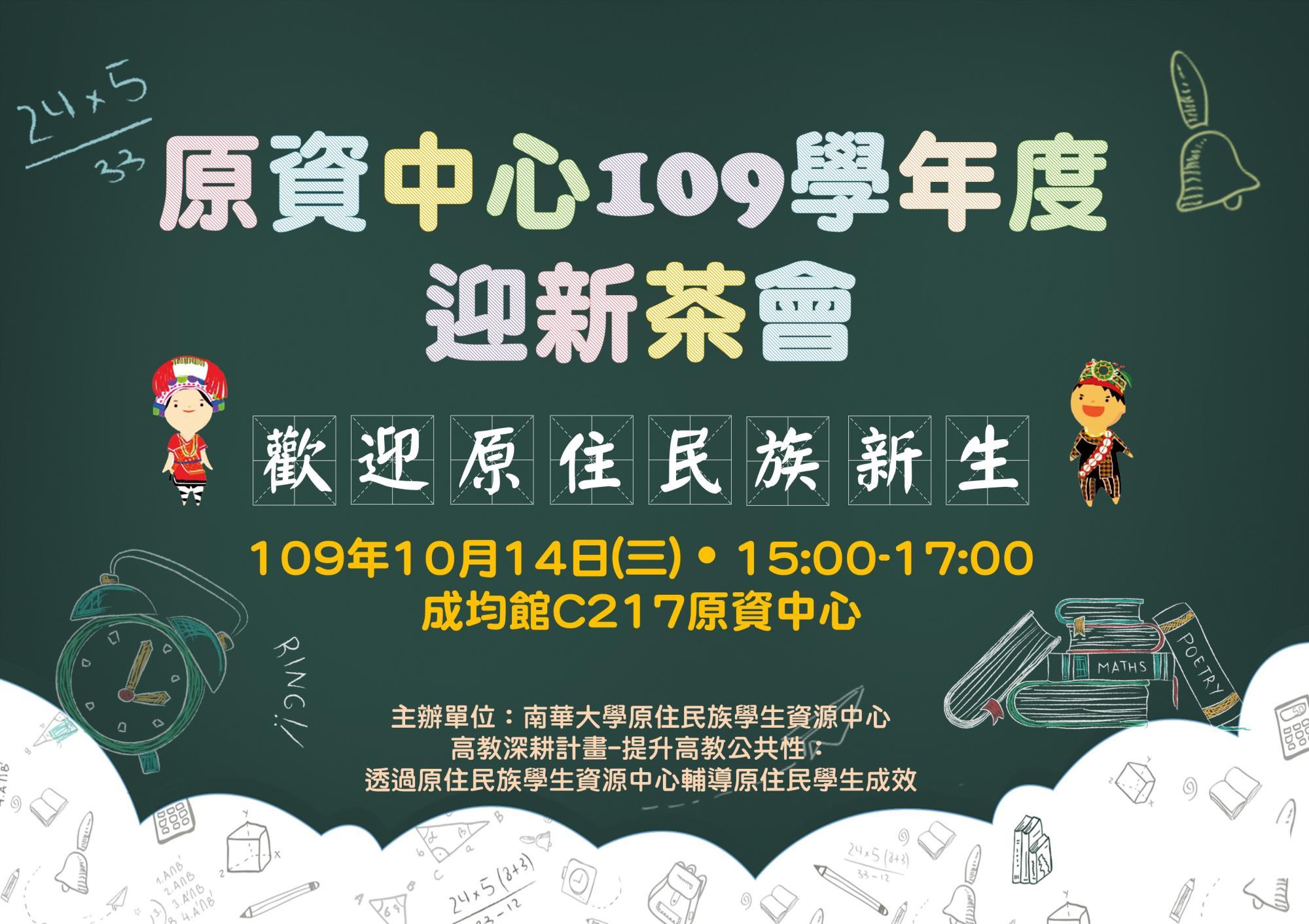 【校內活動】原資中心109學年度迎新茶會