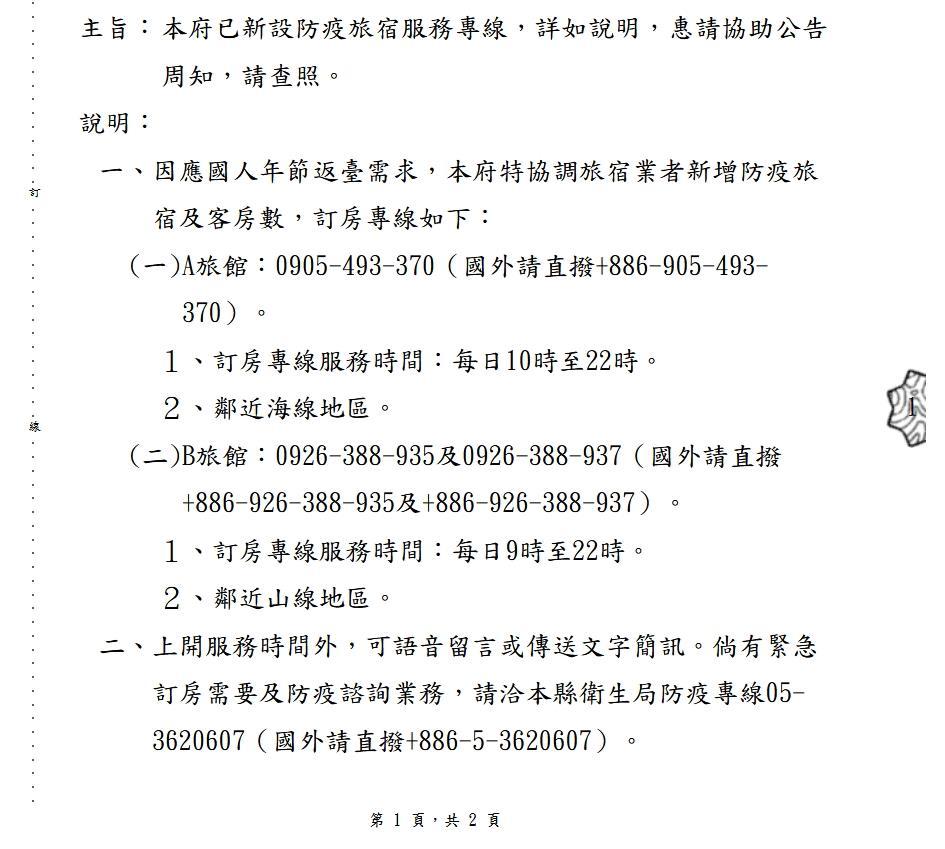 嘉義縣政府已新設防疫旅宿服務專線,詳如說明