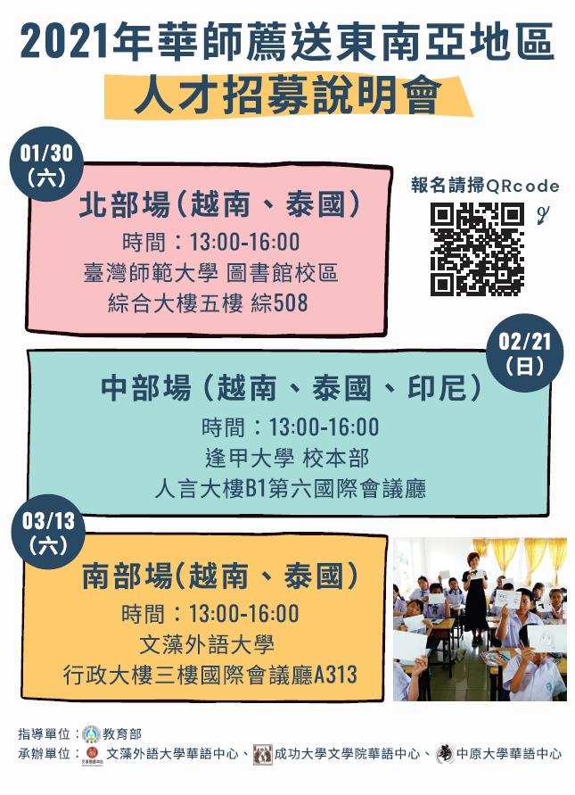【轉知】2021年教育部華語教師薦送東南亞地區人才招募說明會-北部場
