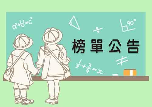 110學年度南華大學特殊選才榜單公告