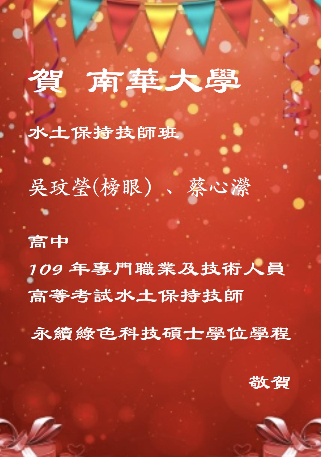 賀!水土保持技師班 吳玟瑩(榜眼)、蔡心瀠 高中109年專門職業及技術人員高等考試水土保持技師