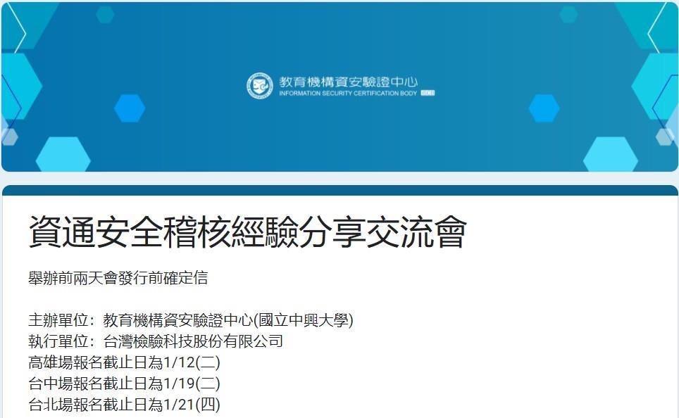 【轉知】教育機構資安驗證中心辦理「資通安全稽核經驗分享交流會」教育訓練(詳如附件),敬請派員參加。