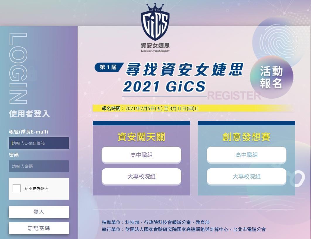 【轉知】教育部函轉部科技部舉辦「2021 GiCS第1屆尋找資安女婕思」之活動(詳如附件),歡迎大專校院女學生組隊參加。