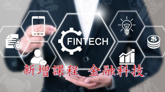 【院跨領域】金融科技學分學程