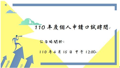 110年度個人申請口試時間